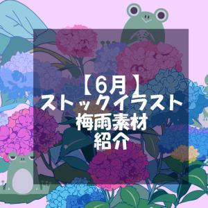 ストックイラスト紹介【梅雨編】