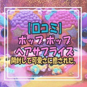 【口コミ】POP POP ヘアサプライズの可愛さを徹底レビュー!