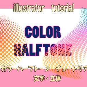 【illustrator】カラーハーフトーンを使ったデザインの作り方【チュートリアル】