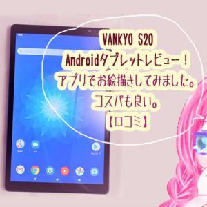 【レビュー】Vankyo S20 タブレットを使ってみて。お絵描き&ゲーム用に良い。