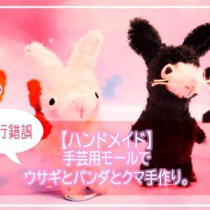 【ハンドメイド】手芸用モールでクマとウサギとパンダを手作り。極めたい!
