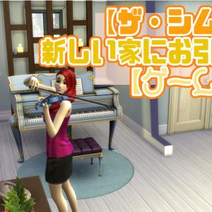 【ザ・シムズ4】5人家族の新しい家へお引越し!【ゲーム日誌】