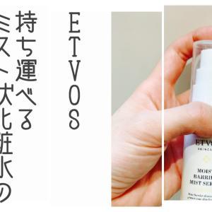 【エトヴォスのミスト化粧水】レビュー!モイストバリアミストセラムの効果、使い心地は?