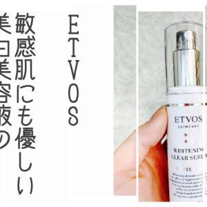 【エトヴォス美白美容液・口コミ】LDKベストバイに選ばれた、ホワイトニングクリアセラムの実力検証!