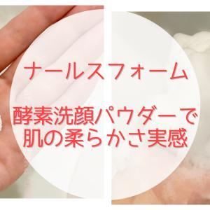 ナールスフォーム、口コミ|酵素洗顔の効果実感!柔らかく、透明感のある肌に