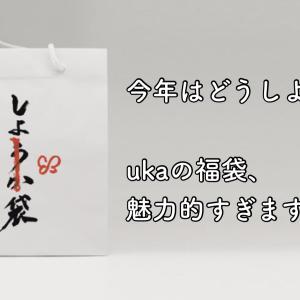 ukaの大人気福袋、2021年も登場!気になる中身とお値段、口コミなどをまとめてチェック♩