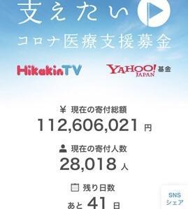 コロナ医療支援募金(ヒカキンTV)へ協力☆彡そして緊急事態宣言解除後の初外食