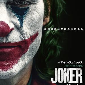 「ジョーカー」を観た
