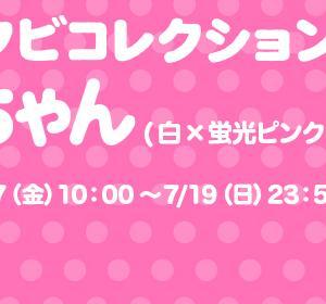 【2020/7/17(金)〜抽選】不二家ソフビコレクション ペコちゃん(白x蛍光ピンク)
