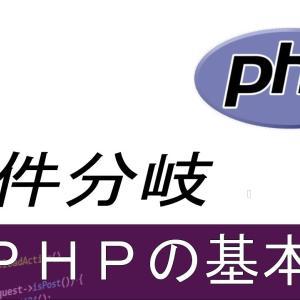 条件分岐(phpの基本)