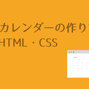 PHPカレンダーの作り方 #1 HTMLとCSS