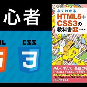【初心者向け】よくわかるHTML5+CSS3の教科書 part1