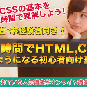 【第1回】 爆速3時間でHTML,CSSがわかるようになる初心者向け基本講座