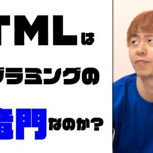 HTMLはプログラミング初心者の登竜門なのか?