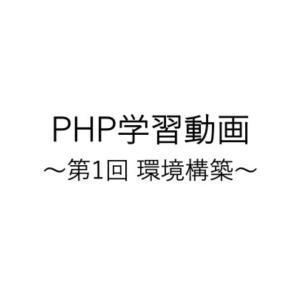 【初心者用】PHPプログラミング講座 第1回【環境構築】