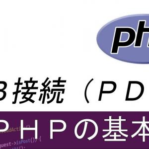 PDOでデータベース接続(phpの基本[オブジェクト指向])