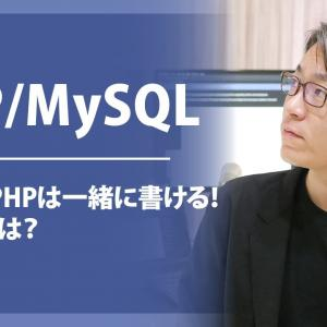 【PHP/MySQL】 HTMLとPHPは一緒に書ける!その理由と仕組み