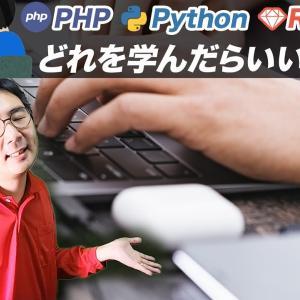 初心者が学習するためにPHPかPythonかRubyのどれを学習したらいいのか?