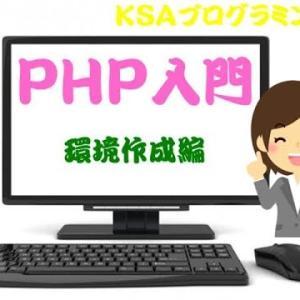 【環境作成編】はじめてのPHPプログラミング入門 #1