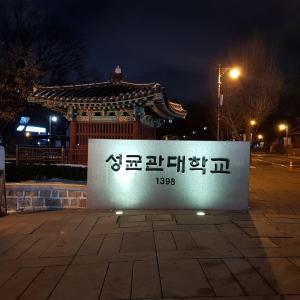 【韓国会社員の退勤後ライフ】成均館大学に行って来た!
