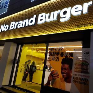 韓国で最近話題のNo Brand Burgerを食べてみた【韓国グルメ】