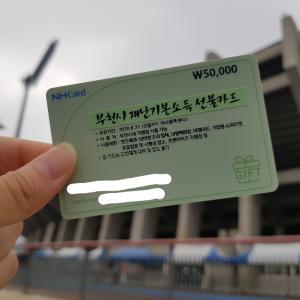 外国人労働者も災難支援金もらえました!【韓国生活】