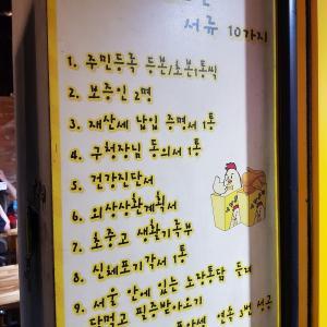 チキン屋で見つけた異様なポスター…?! 韓国の「외상(ウェサン)」文化とは?
