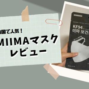韓国のKF94マスクMIIMAをレビュー!(キムソンホマスク)