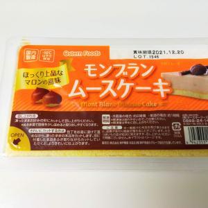 食材買い出し/業務スーパーの「モンブランムースケーキ」/オクラの肉巻き