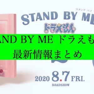 【2020年公開】映画『スタンドバイミードラえもん2』最新情報まとめ|キャストやあらすじ主題歌などを紹介!【STAND BY MEドラえもん】