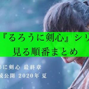 映画『るろうに剣心』シリーズの見る順番まとめ|原作漫画の実写映画【2020年最新作公開決定】