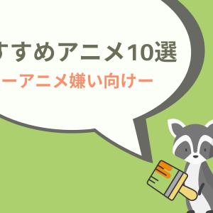【絶対ハマる】鬼滅の刃以外にも!!アニメ好きではない人にぜひ見てほしいおすすめアニメ10選