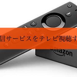 動画配信サービス(VOD)をテレビの大画面で見る方法【Hulu/U-NEXT/Netflix/FOD/dTV】