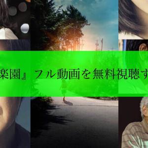 映画『楽園』のフル動画を無料で視聴する方法 レンタル/dvd/あらすじ/キャスト/評価【綾野剛/杉咲花/村上虹郎】