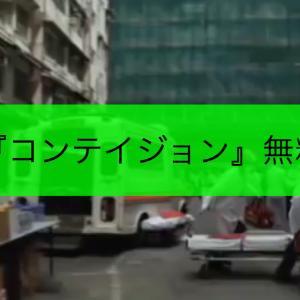 映画『コンテイジョン』のフル動画を無料で視聴する方法 コロナ/dvd/レンタル/パンデミック映画/配信/あらすじ/感想/評価