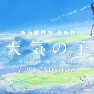 【U-NEXT以外】映画『天気の子』フル動画を無料視聴する方法 TSUTAYA DISCASがおすすめ!