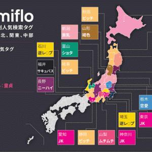 都道府県別エロマンガ人気検索タグ(東日本編)