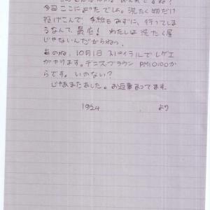 嫁の置き手紙、洗濯屋