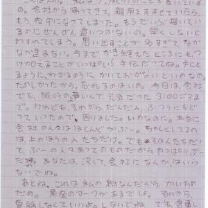嫁からの置き手紙、またあした手紙かく