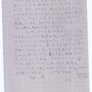 嫁からの置き手紙、時々叱った