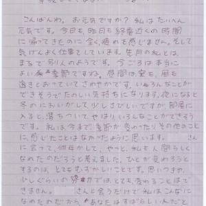 嫁からの置き手紙、尊敬と愛情と