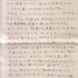 嫁からの置き手紙、船乗りの妻2