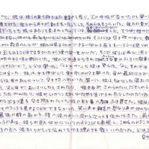 ボールドウィンの日本語訳、つづき2