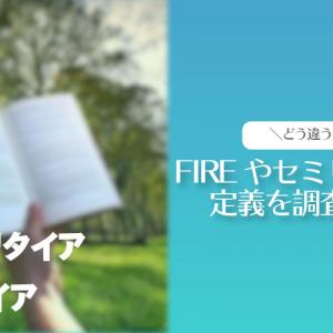 【徹底解説】FIRE・セミリタイア・アーリーリタイア・リタイアの違いを解説