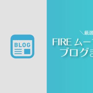 【2020年版】FIREムーブメントを解説したブログまとめ【実体験や考察など】