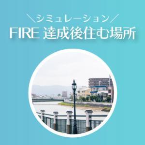 【考察】FIRE達成後はどこに住むのがベストか。シミュレーションしてみた
