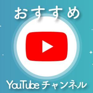 【スキマ時間を有効活用】FIRE情報を発信しているYouTubeチャンネルまとめ