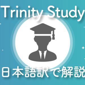 【日本語訳①】Trinity Study(トリニティスタディ)を要約してみた【導入~成功率の分析】