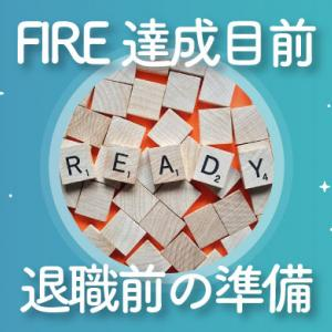 【チェック表あり】退職前にやるべき12の準備【FIRE達成直前の人向け】