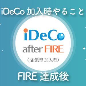 【2020年版】FIRE達成後、iDeCo加入時にやること(企業型DC加入者の場合)